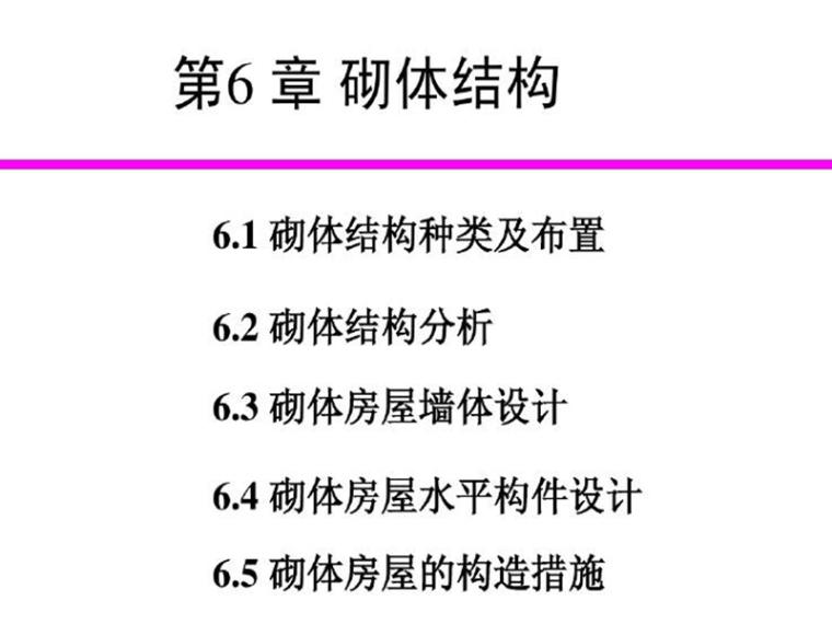 建筑结构设计-砌体结构(PDF,共79页)
