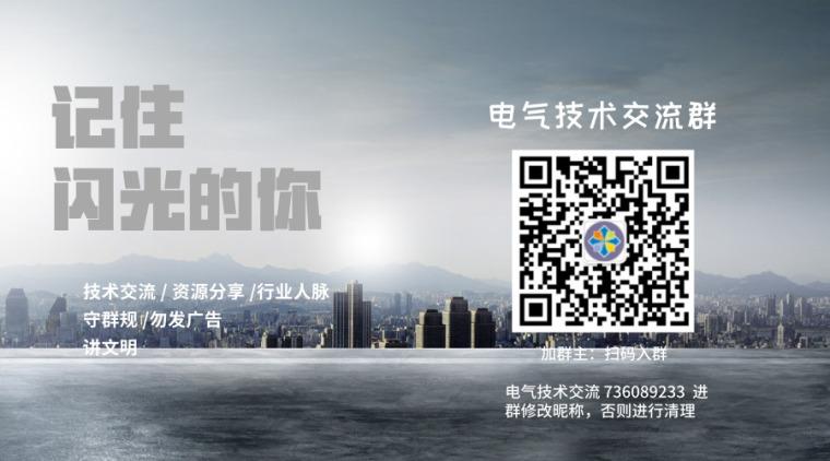 上海滨江大道及绿化工程建筑电气施工图-默认标题_横版海报_2019.06.04 (4)