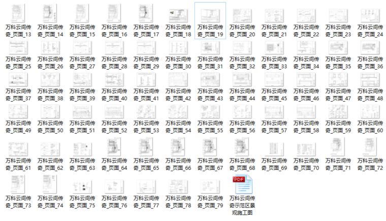 [上海]知名地产云间传奇居住区示范区及大区概念方案文本-朗道,现代(含施工图PDF,实景图)_12