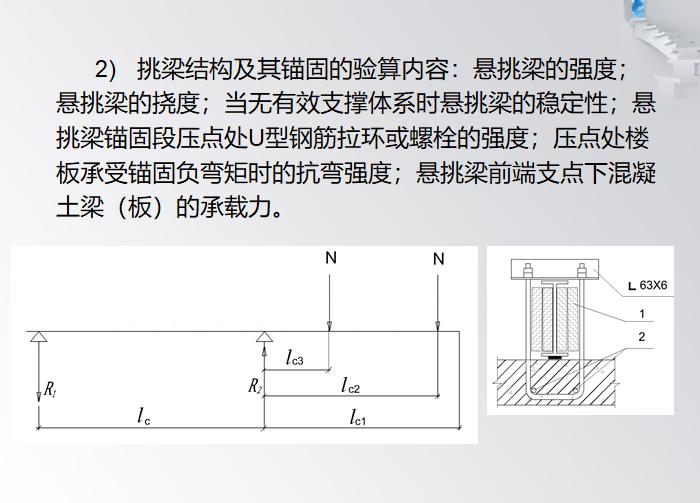 挑梁结构及其锚固的验算内容