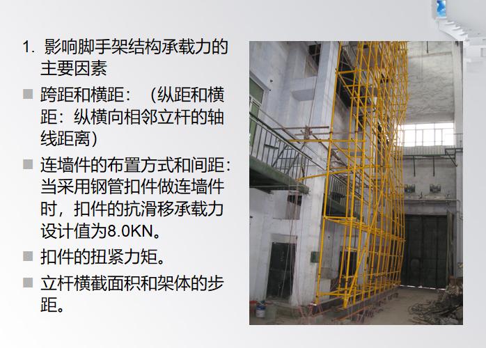 影响脚手架结构承载力的主要因素