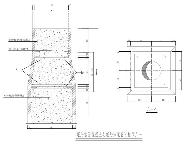 矩形钢管混凝土与矩形方钢管连接节点