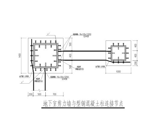 地下室剪力墙与型钢混凝土柱连接节点