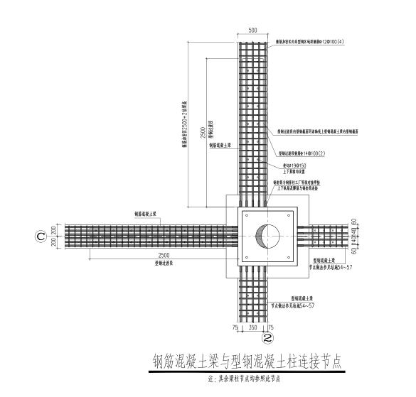 钢混梁与型钢混凝土柱连接节点