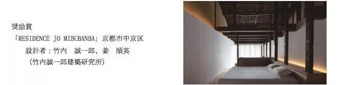 第七届「京都建筑赏」获奖作品:一座从废墟中重生的建筑!