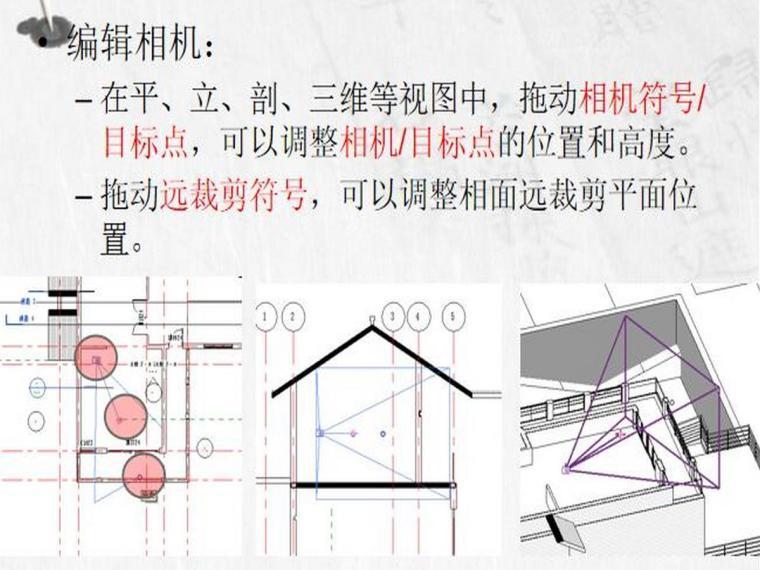 revit教程十七三维视图设计与漫游-编辑相机
