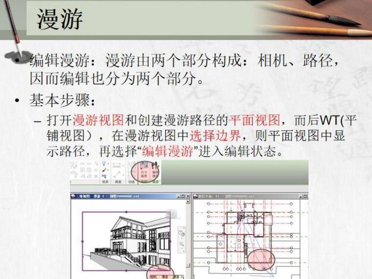 revit教程十七三维视图设计与漫游-编辑漫游