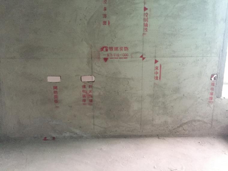 精装修工程室内放线施工技术交底(48页)