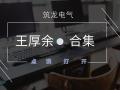 王厚余合集|电气技术探讨资料分享