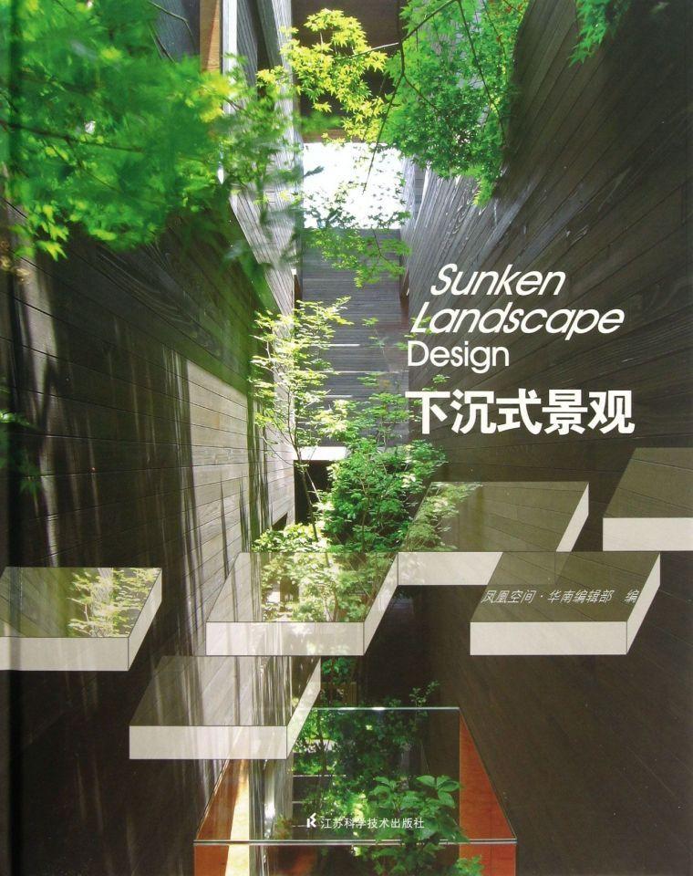 景观书籍-下沉式+坡地+错层景观和花园