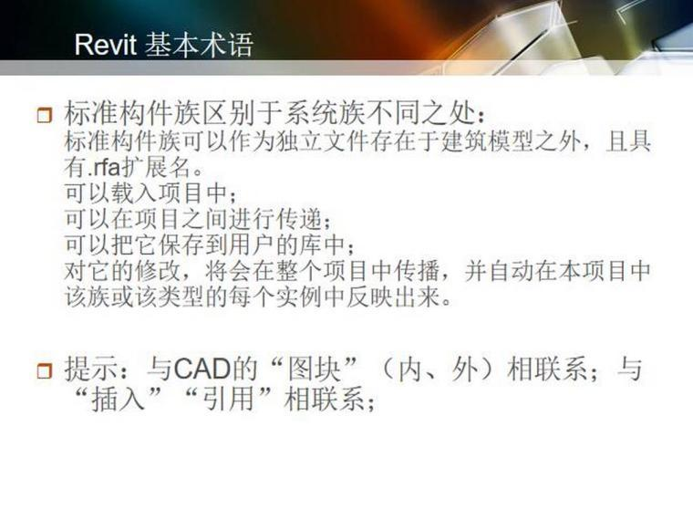 revit教程一RevitArchitecture基础知识-Revit基本术语