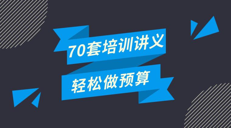 70套培训讲义(识图、平法、计价),赶快收藏哦!