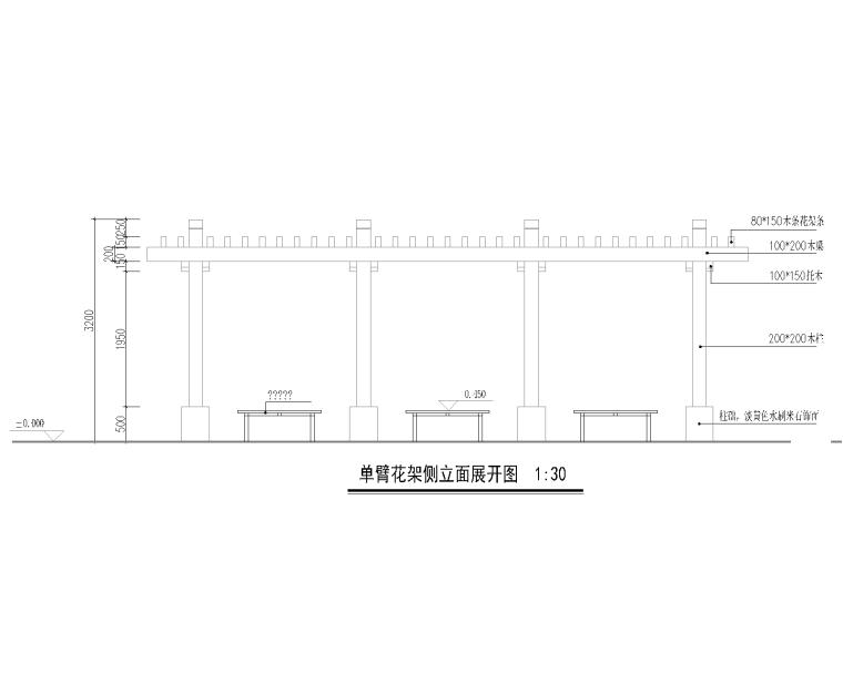 单臂花架施工图CAD施工图