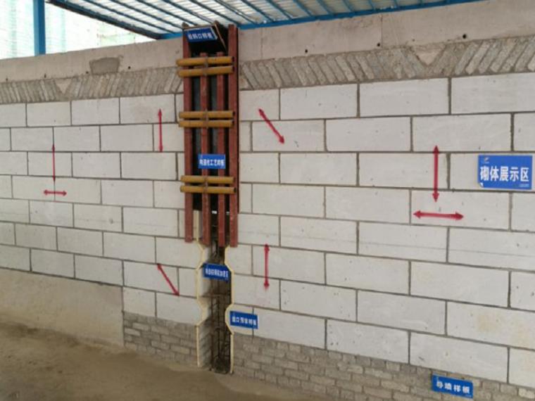 加气块砌筑工程施工技术交底(56页图文详解)-43砌体工艺样板