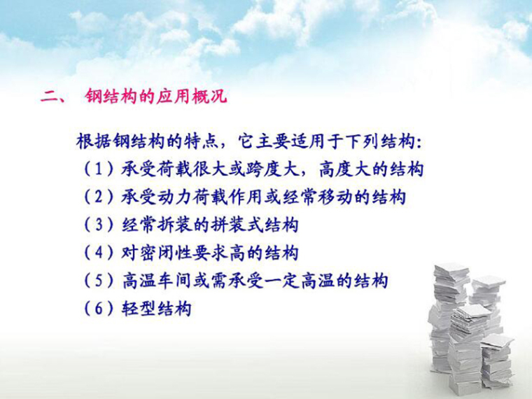 钢结构学习讲义(PDF,共10页)