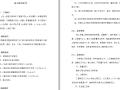 高速公路绿化工程施工组织设计方案文本(word+28页)