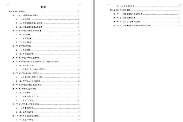 某平台园林绿化工程施工组织设计方案(word+29页)