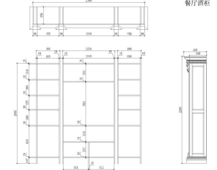 2套实木酒柜设计CAD图纸