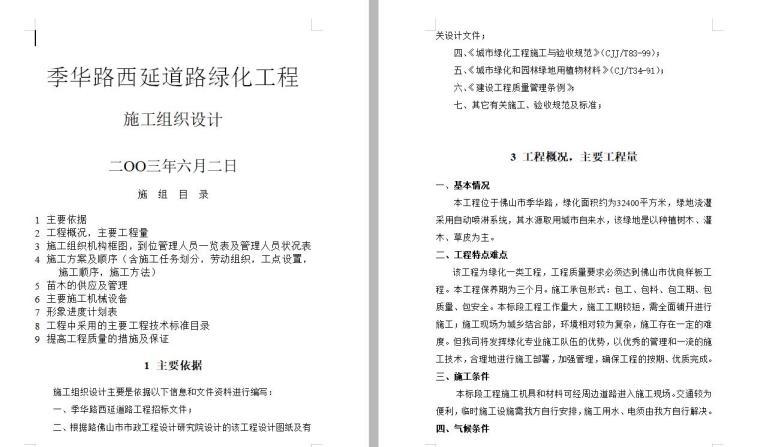 某道路绿化工程施工组织设计方案文本(word+48页)