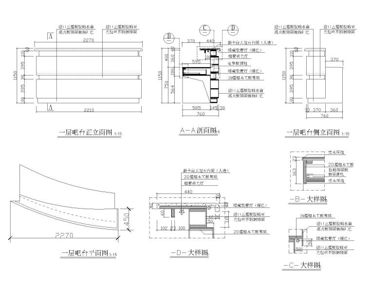 1款美式酒柜、吧台CAD图纸