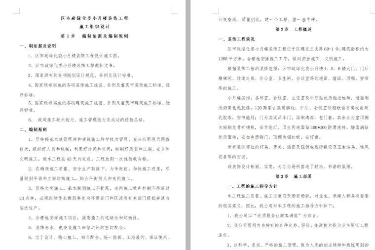 [重庆]市政绿化装饰工程施工组织设计文本(word+42页)
