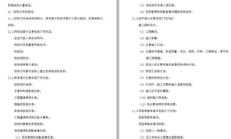 滨海公园护岸工程施工组织设计方案文本(WORD+83页)