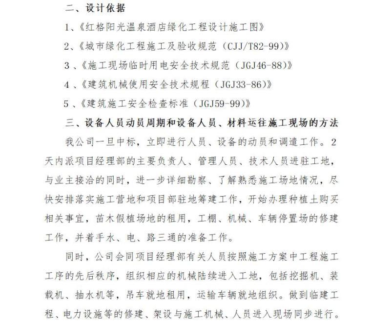 某温泉景观绿化施工组织设计方案文本(word+70页)