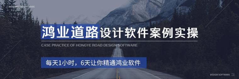 [好消息]9.9元鸿业道路设计软件案例实操开课啦!