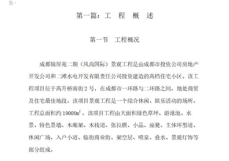[四川]锦屏苑景观工程施工组织设计方案文本(word+90页)