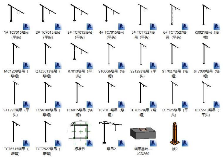 BIM族库-施工-机械设施-塔吊(多种常用型号)