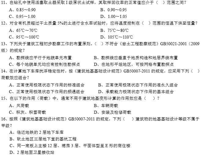 2014年全国注册岩土工程师专业考试试题 专业知识(上午卷)2