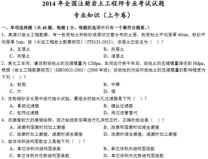 2014年全国注册岩土工程师专业考试试题 专业知识(上午卷)1