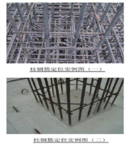 墙、板、梁钢筋连接施工要点及常见问题_4