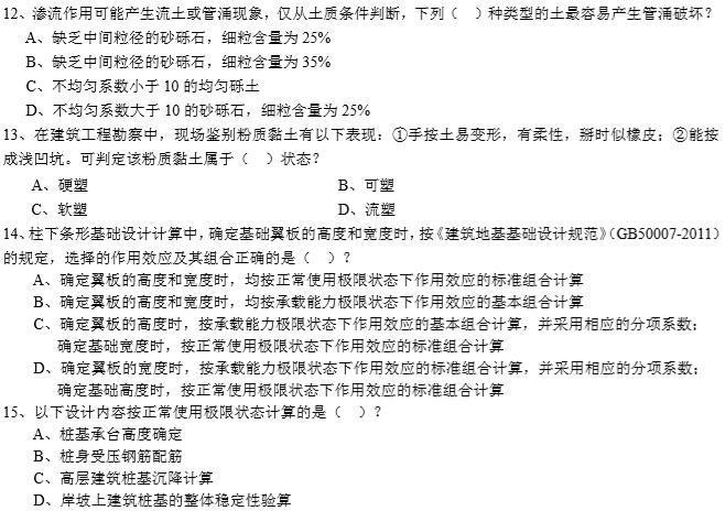 2013年全国注册岩土工程师专业考试试题专业知识(上午卷)2