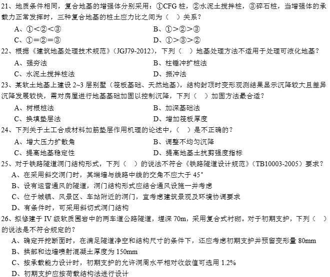 2013年全国注册岩土工程师专业考试试题专业知识(上午卷)4