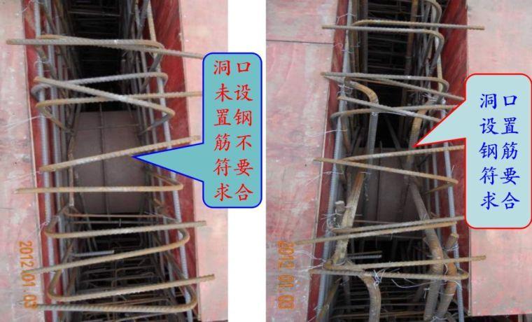 墙、板、梁钢筋连接施工要点及常见问题_21