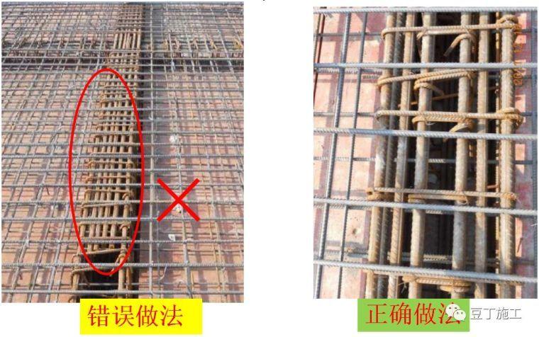 墙、板、梁钢筋连接施工要点及常见问题_37
