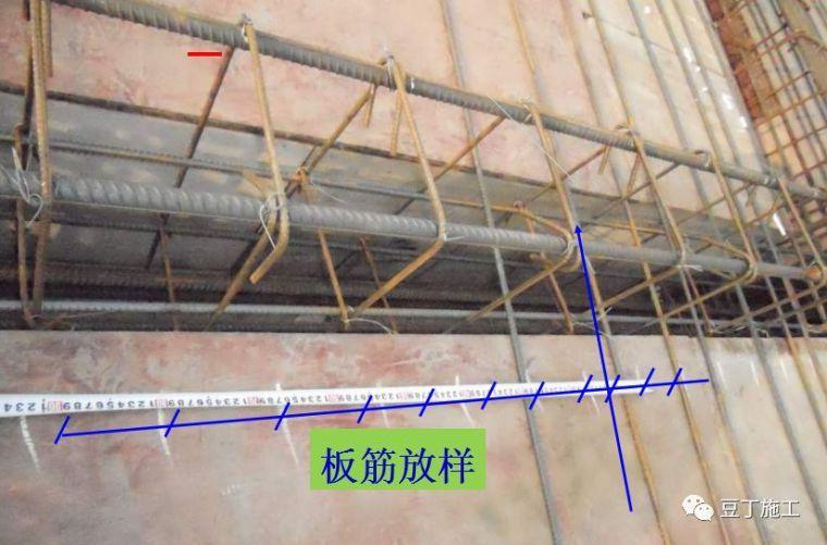 墙、板、梁钢筋连接施工要点及常见问题_38