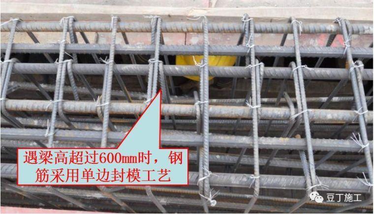 墙、板、梁钢筋连接施工要点及常见问题_36