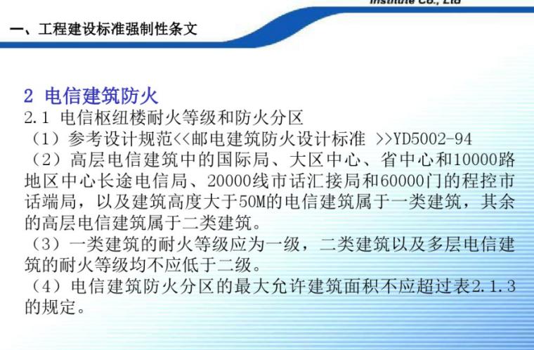 工程技术强制性条例讲座-电源部分