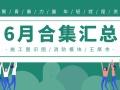 6月合集匯總/電氣施工圖識圖/消防接線/王厚余合集