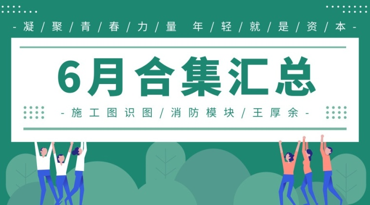 6月合集汇总/电气施工图识图/消防接线/王厚余合集