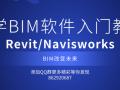 40套Revit/Navisworks软件讲义ppt合集,自学BIM就靠它了!