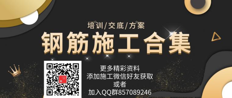 钢筋施工合集_公众号封面首图_2019.06.26.png