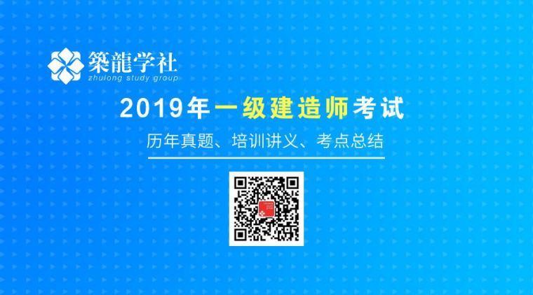 [加入2019一建备考群]历年真题、培训讲义、考点总结!!免费领!