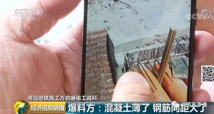 """施工方""""自我""""爆料:未按图纸施工!""""青岛地铁""""事件最新通报来"""