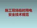 施工现场临时用电安全技术规范图解