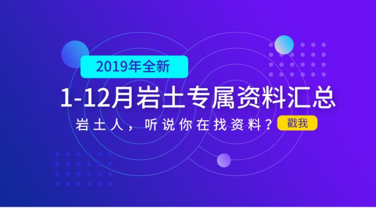 2019年1-10月岩土人专属资料汇总!