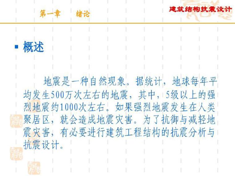 建筑结构抗震课件(共99页)