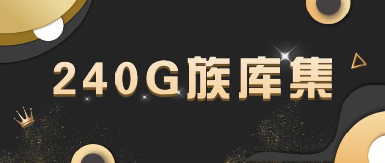 240G精品revit族庫集,限時免費獲??!